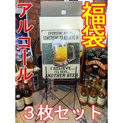 【福袋】アメリカンブリキ看板3枚セット アルコール 8400円相当
