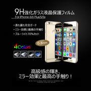iPhone5 iphone6 Plus 強化 ブルーライトカット ガラス フィルム  保護フィルム 多色