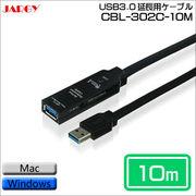 JARGY USB3.0延長用ケーブル 10m CBL-302C-10M