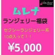 在庫処分★セクシーランジェリー♪【MURENA】10着福袋 5,000円