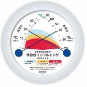 《日本製》【冬場の売れ筋】健康管理温湿度計「季節性インフルエンザ感染防止目安」
