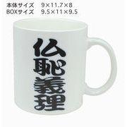 【おしゃれ 雑貨 キッチン 食器】パロディカラーマグ 仏恥義理 文字 ロゴ 漢字
