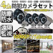 4ch DVR カメラセット D7174HT