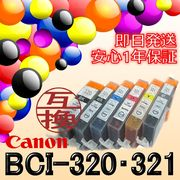 ★期間限定!!プライスダウン!!★CANON 互換インクカートリッジ 320BK 321BK、C、M、Y、GY
