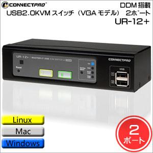 CONNECTPRO DDM搭載USB2.0KVMスイッチ(VGAモデル) 2ポート UR-12+