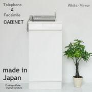 電話台 FAX台 キャビネット  a la mode ホワイト/ミラー【キャビネット単体】