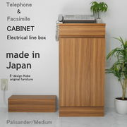 電話台 FAX台 キャビネット  a la mode パリサンダー/ミディアム 【キャビネット+配線ボックス】