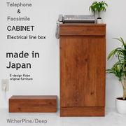 電話台 FAX台 キャビネット  a la mode ウィザーパイン/ディープ 【キャビネット+配線ボックス】