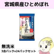 【メーカー直送】アイリスオーヤマ 無洗米 宮城県産ひとめぼれ 3合パック×24パックセット