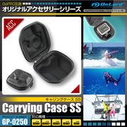 GoPro互換アクセサリー『キャリングケース SS』(GP-0250)