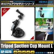 GoPro互換アクセサリー『トライポッドサクションカップマウントL』(GP-0370)