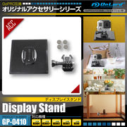 GoPro互換アクセサリー『ディスプレイスタンド』(GP-0410)