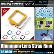 GoPro互換アクセサリー『アルミレンズストラップリング』(GP-0500) レッド