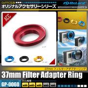 GoPro互換アクセサリー『37mmフィルターアダプターリング』(GP-0060) ゴールド