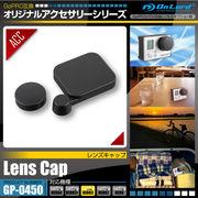 GoPro互換アクセサリー『ハードレンズキャップセット』(GP-0450)