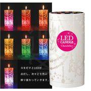【キャンドル】LEDピラー キャンドルシャンデリア