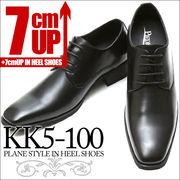 7cm背が高くなる靴 シークレットシューズ ビジネスシューズ 紳士靴 メンズシューズ