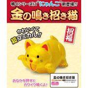 金の鳴き招き猫