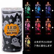 kameyama candle LEDピラーパンプキン キャンドル キャンドル