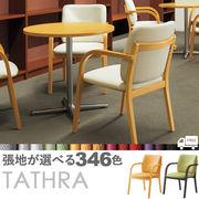 【カラーオーダー・張地が選べる】タスラ 肘付き木製ダイニングチェア TATHRA