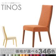 【カラーオーダー・張地が選べる】ティノス 木製ダイニングチェア TINOS