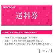 【FREEPORT】 送料券