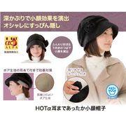 【生活雑貨】HOTα耳まであったか小顔帽子