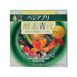 ベジアプリ酵素青汁プレミアム