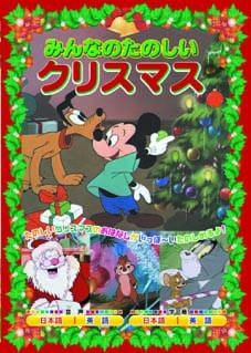 みんなたのしいクリスマス アニメDVD
