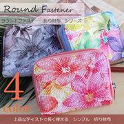 ラウンドファスナー フラワー柄プリント 二つ折り 財布 レディース メンズ☆A-008-6