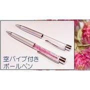 ビーズを入れられるボールペン 円筒容器付きボールペン ハーバリウムペン 大幅値下げ販売
