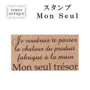 ■東京アンティーク■ Mon seul