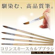 ネイル 【高品質】スカルプブラシ 筆 コリンスキー 4号、6号、8号、10号 ネイル