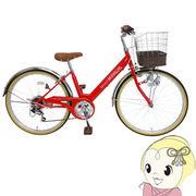【メーカー直送】 M-811-RD マイパラス My Pallas 子供用自転車 24インチ 6段変速 レッド