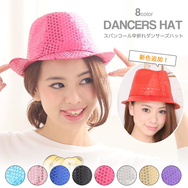 【即納】キラキラ光るキラデコ帽子【スパンコール中折れダンサーズハット】