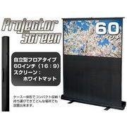 60インチフロアスクリーンSGS9601