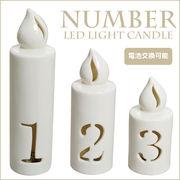 やさしい光に癒される、キャンドルのようなLEDライト!【ナンバーLEDライトキャンドル】3種チョイス♪