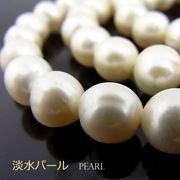 淡水パール(ホワイト)【ポテト】8mm【天然石ビーズ・パワーストーン・1連販売・ネコポス配送可】