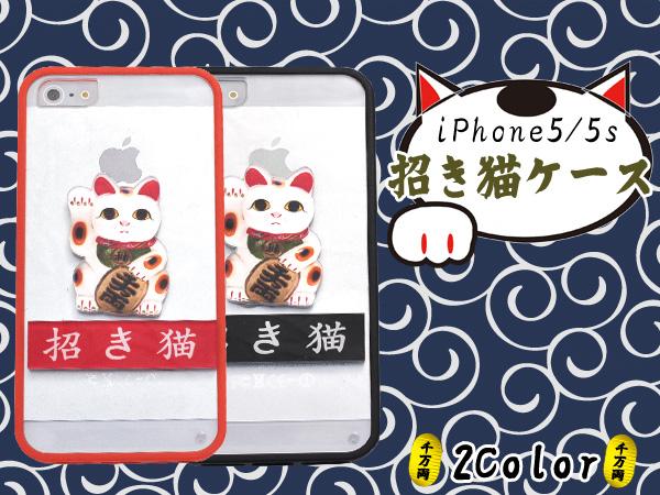 <スマホケース>すてきなすてきな・・・★ iPhone5/5s/SE用招き猫ケース