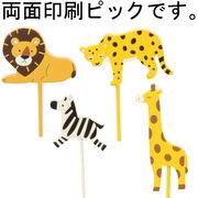 【ガーデニング】ZOOアニマルピック