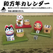 【和雑貨/日本/お土産】和万年カレンダー/招き猫/開運/置物/だるま/犬張子/レジン/かわいい