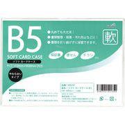 ソフトカードケースB5 435-07