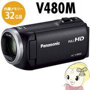 HC-V480M-K パナソニック デジタルハイビジョン ビデオカメラ ブラック