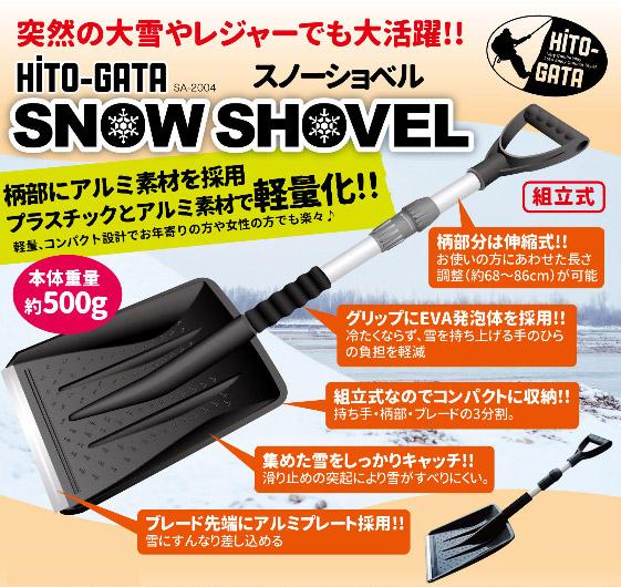 スノーショベル / 雪かき 冬 防寒