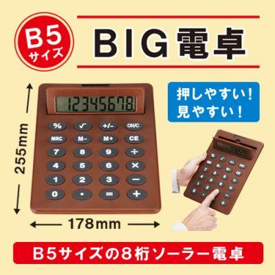 B5サイズ ビッグ 電卓 / ソーラー ビジネス