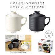 003-レンジで簡単 炊飯マグ1.0合(1092)