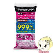 AMC-HC12 パナソニック 消臭・抗菌加工 紙パック(M型Vタイプ)