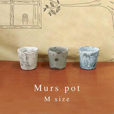 シャビーシックなコーディネートにぴったりの植木鉢【ミュル・ポット・M】●3色展開●