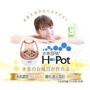 水素SPA H Pot(エイチ ポット)