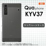 【Qua phone KYV37/キュアフォン】  クリアハードケース PC素材